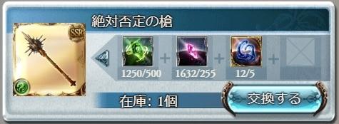 終末 武器 スキル